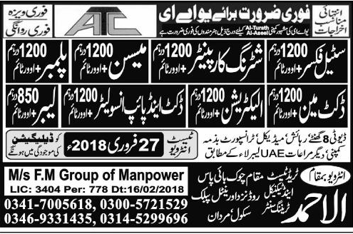 Shuttering Carpenters, Steel Fixers, Mason Job in UAE