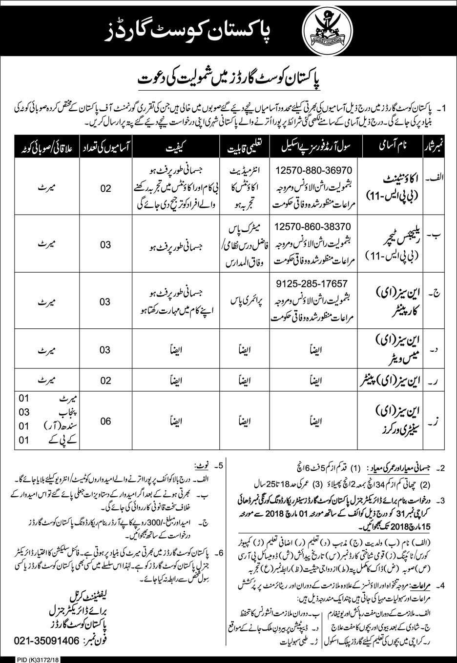 Pakistan Coast Guards Recruitment of  Accountant