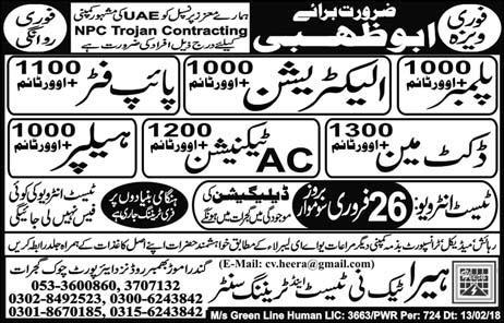 Plumbers, Electricians, Pipe Fitter, Ductman Job Opportunity