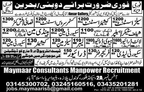 Sales Assistants, Cashier Assistants, Fish Cutters Wanted