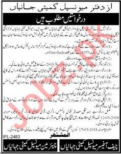 Municipal Committee Jobs For Legal Advisors In Multan 2018