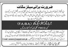 Order Bookers / Sales Executives Job in Syed Engineers