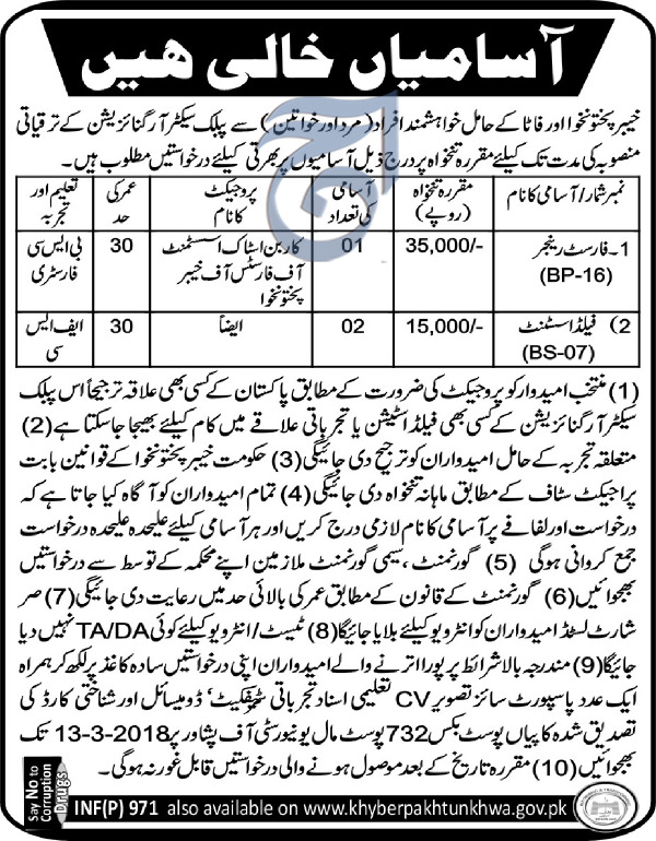 Public Sector Organization field Assistants Jobs