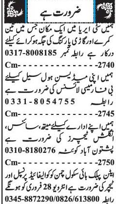 Principal, Male / Female Teachers Job Opportunity