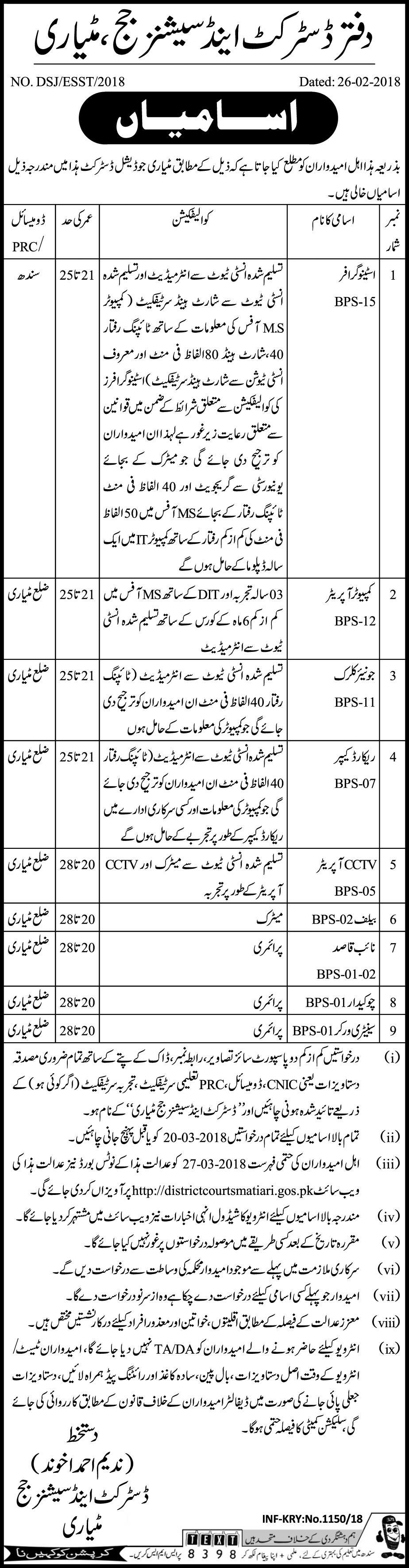 District and Session Judge  Matiari Clerical Jobs