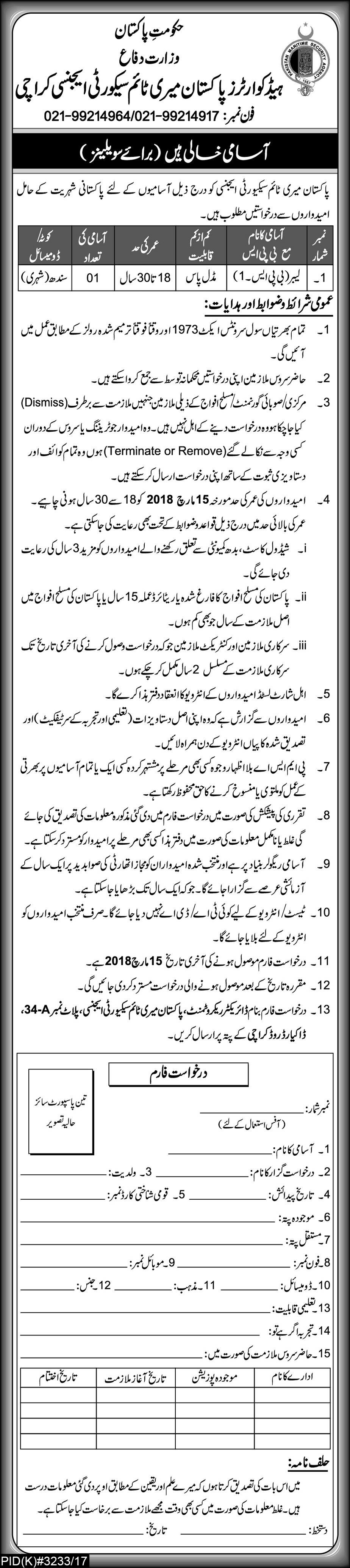Pakistan Maritime Security Agency Headquarter Jobs