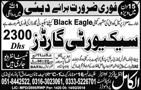 Security Guards Job  in Black Eagle Security Company