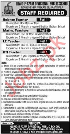 Quaid E Azam Divisional Public School Gujranwala Jobs 2018