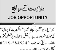 Embroidery Machine Expert Operators Job Opportunity 2019 Job
