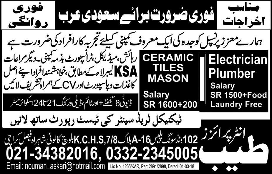 Ceramic Tiles Mason and Electricians / Plumbers Wanted 2018 Jobs ...