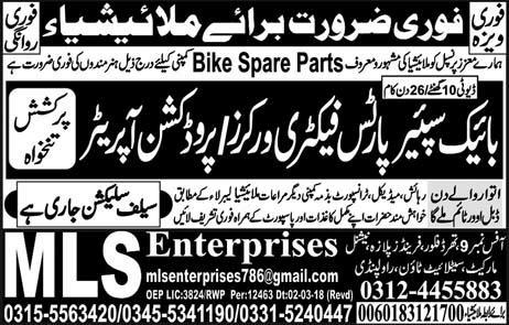 Bike Spare Parts Factory Worker / Production Operator Wanted