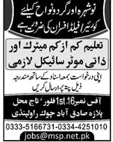 Couriers and Field Officers Job  in Courier Company