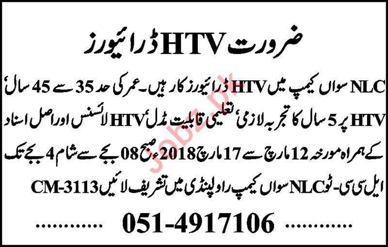 NLC Rawalpindi Jobs Interview 2018 for HTV Driver