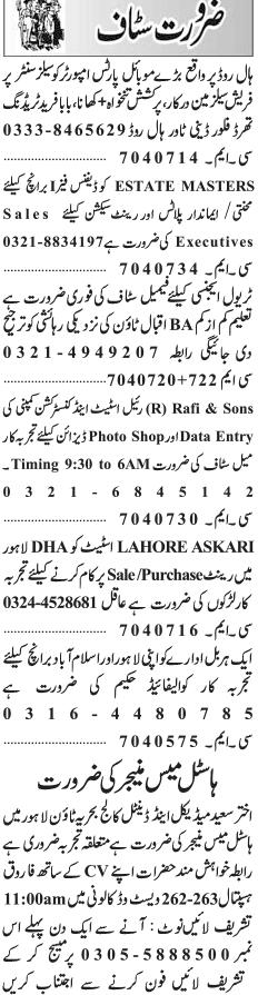 Salesmen, Data Entry Operators Job Opportunity