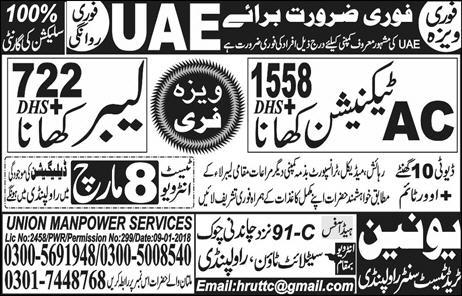 AC Technicians and Labors Job in UAE