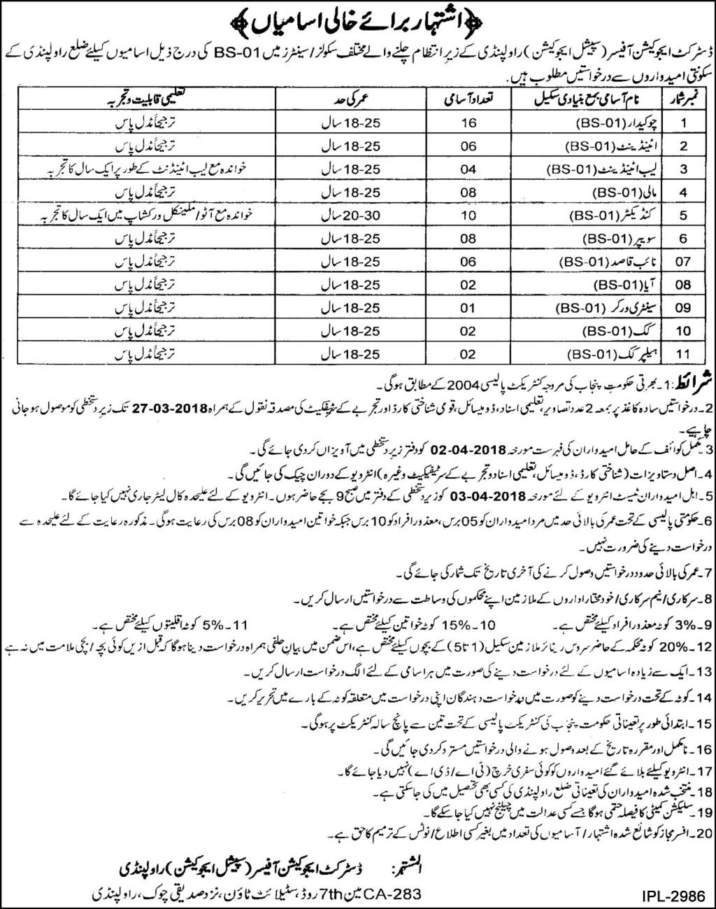 District Education Office Special Education Rawalpindi Jobs