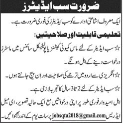 Sub Editors Job in Famous Printing Company
