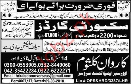 Security Guards Job Opportunity in UAE