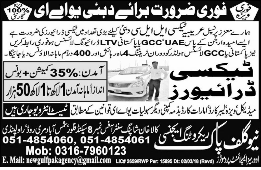 Taxi Drivers Jobs Opportunity in Dubai 2018
