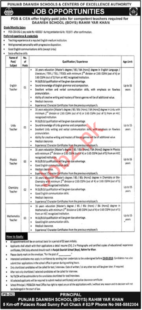 Punjab Daanish School PDS Rahim Yar Khan Jobs 2018 Teachers