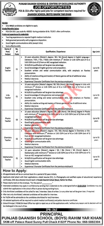 Daanish Schools Boys Rahim Yar Khan Jobs 2018 2019 Job Advertisement