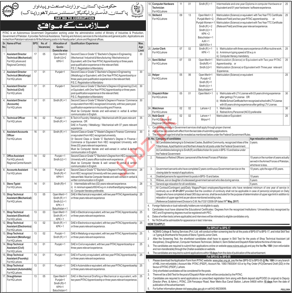 PITAC Lahore Jobs 2018 Directors & Engineers