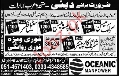 Ceramic Mason, Block Mason & Shuttering Carpenter Jobs