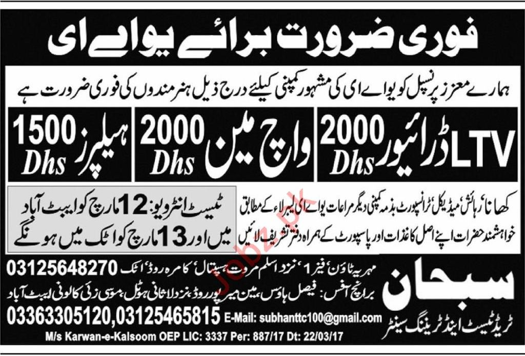 LTV Driver, Watchman & Helpers Jobs in UAE