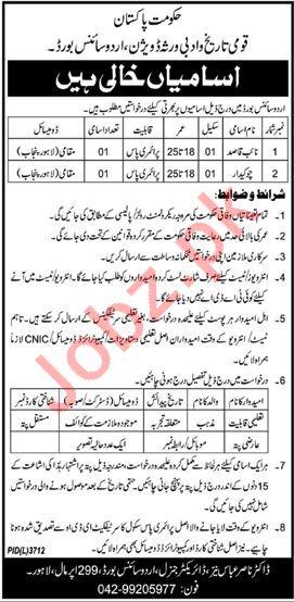 Urdu Science Board Lahore Jobs 2018
