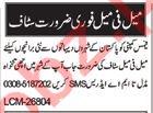 Salesman & Delivery Man Jobs 2018 in Multan