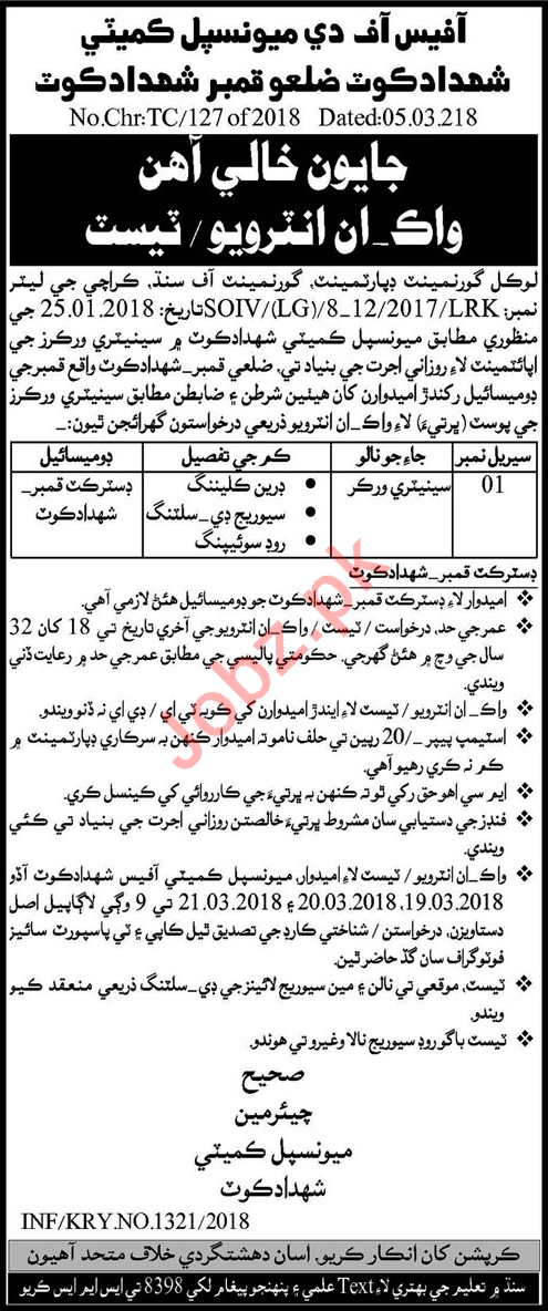 Municipal Committee Shahdadkot Jobs 2018