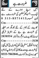 Electricians, Helpers, Female Teachers Wanted