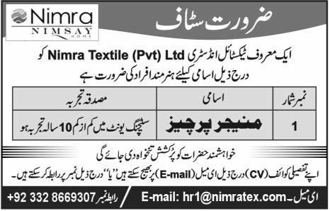 Nimra Textile Private Limited Jobs