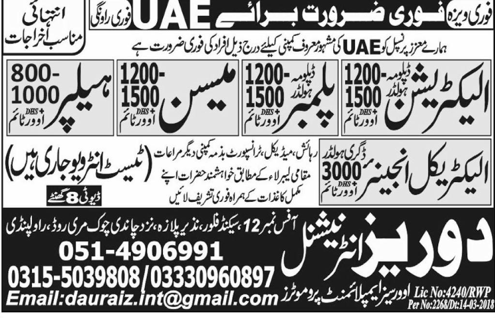 Electricians, Plumbers, Mason Electrical Engineers Wanted