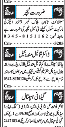 Child Specialists, Male / Female Teachers Job Opportunity