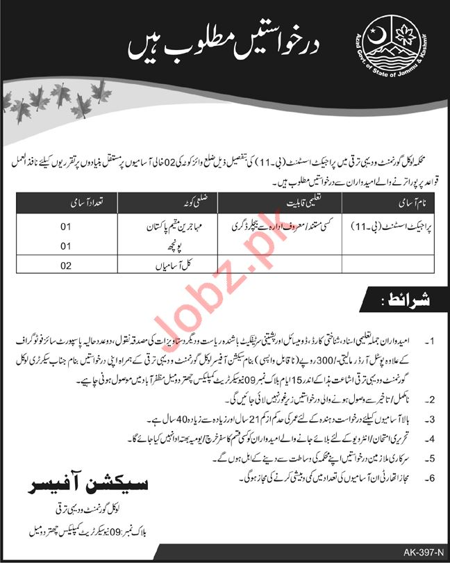 Local Government & Rural Development Department AJK Jobs