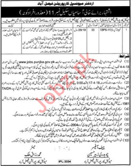 Municipal Corporation MC Faisalabad Jobs 2018