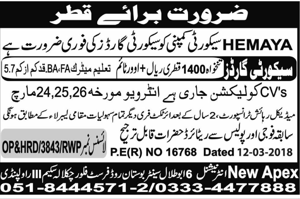 Security Guards Job in HEMAYA Security Company