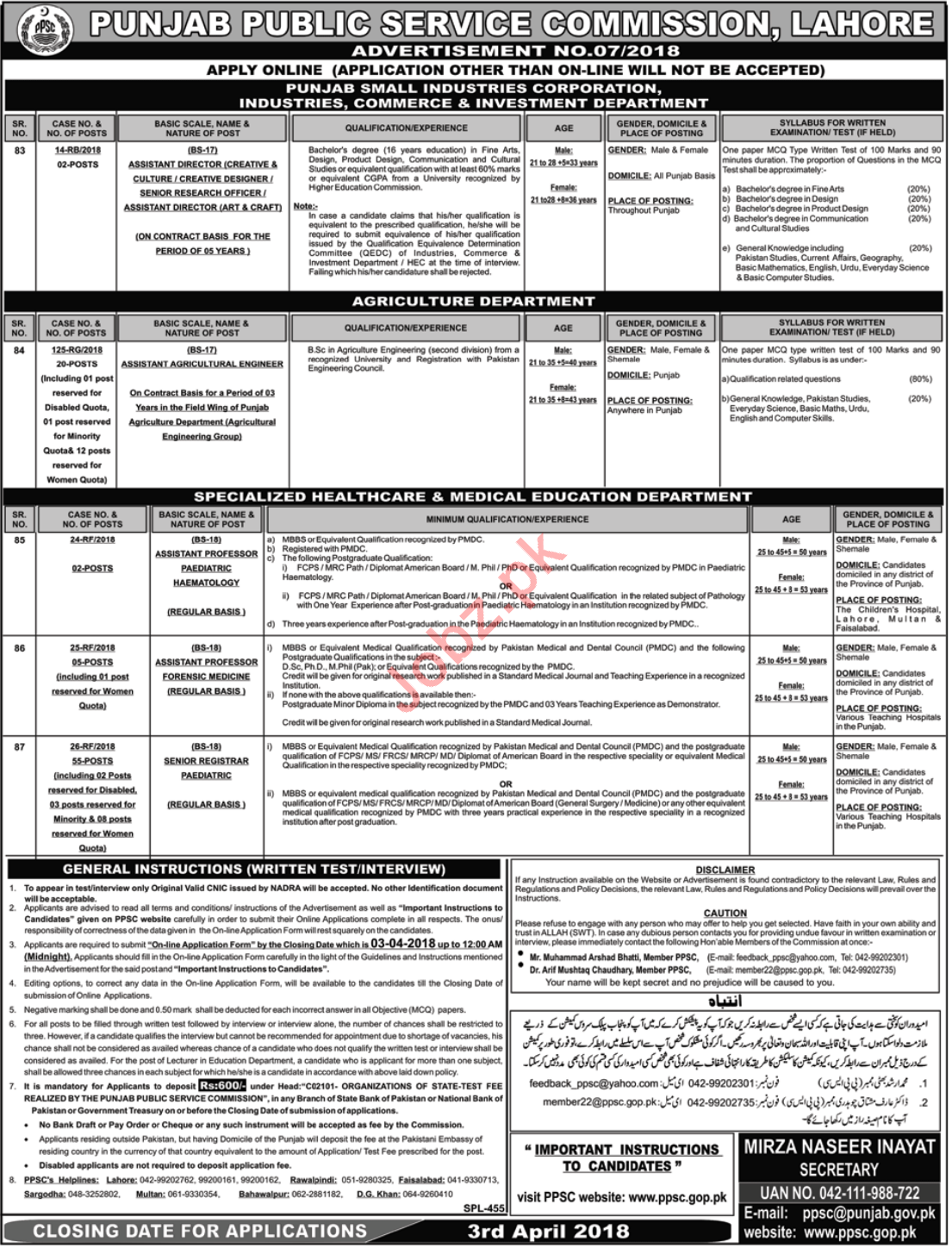 PPSC Jobs March 2018 Advertiment 7/2018