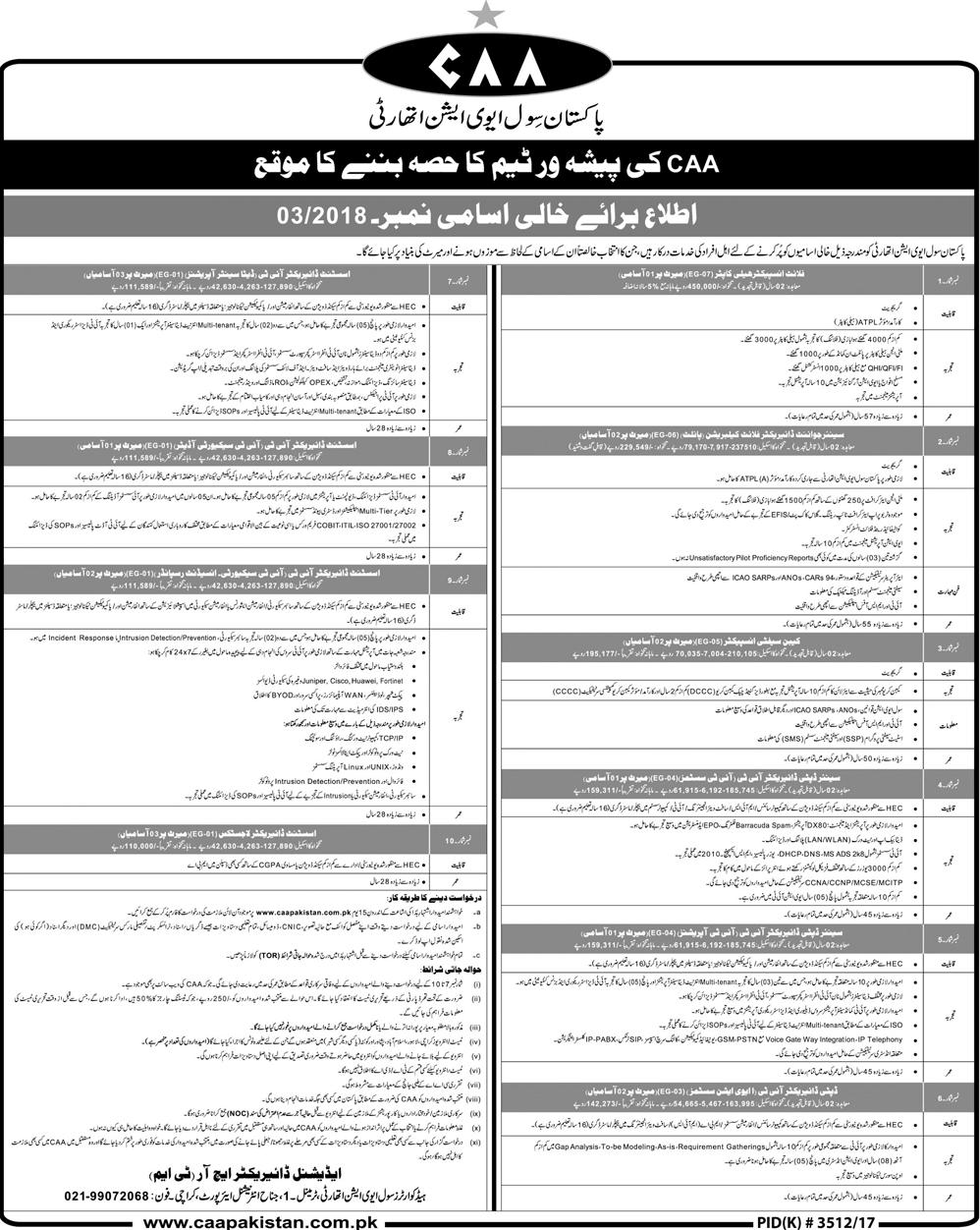 Pakistan Civil Aviation Authority CCA  Jobs