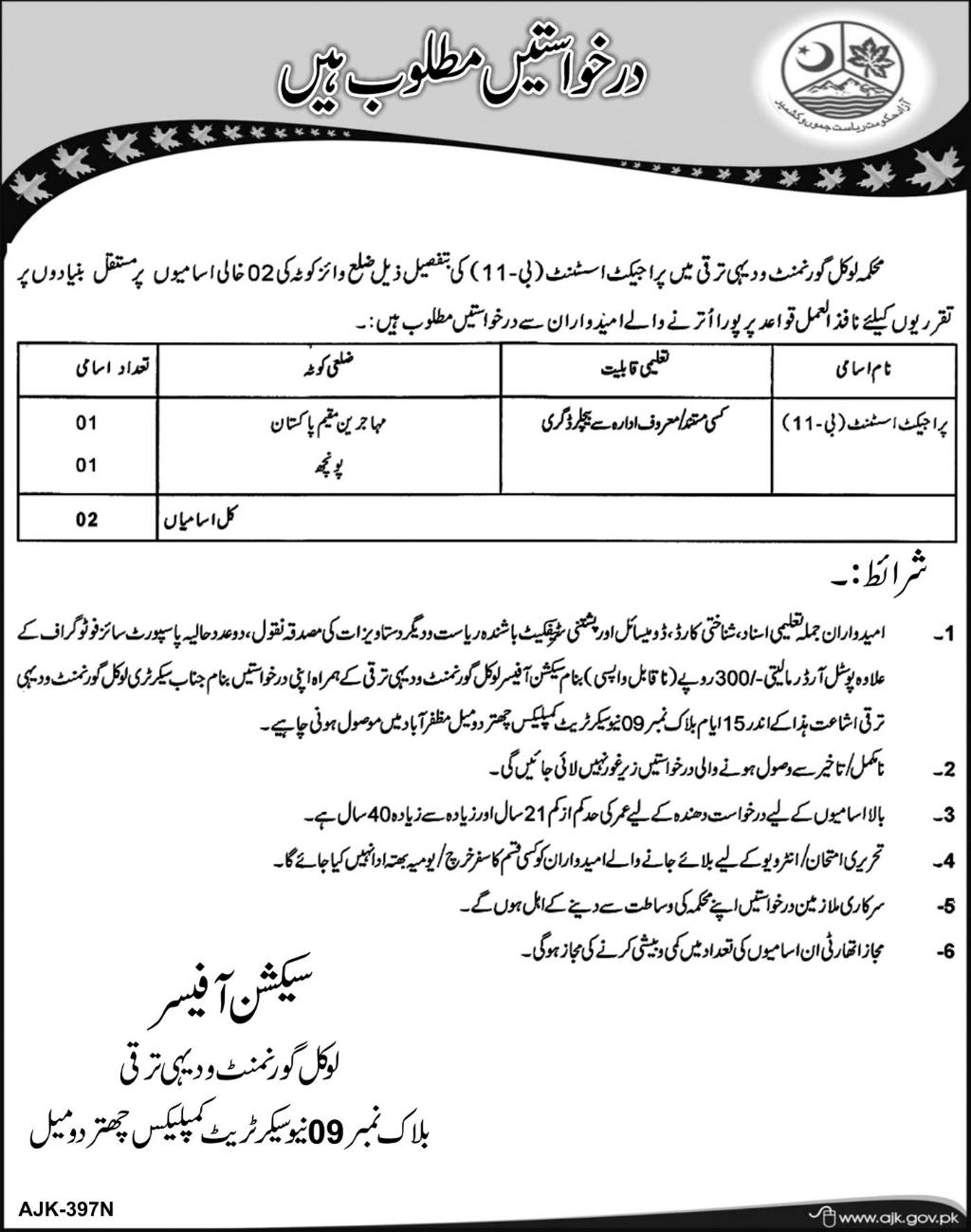 Local Government & Community Development AJK  Jobs