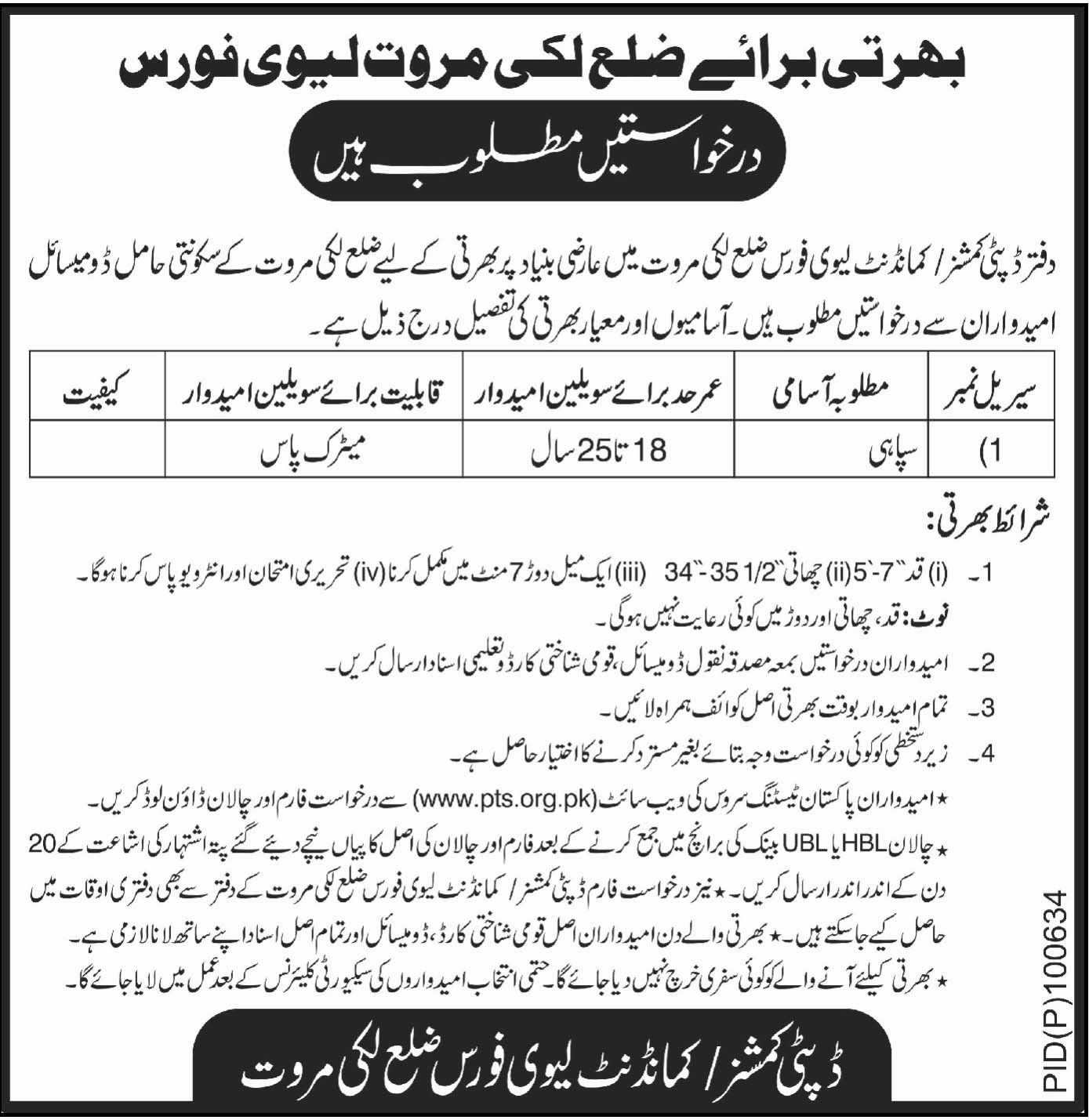 Recruitment of Constables in Levy Force Lakki Marwat
