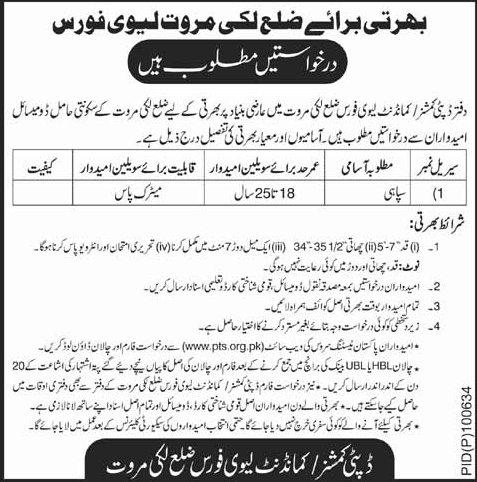 Constables Recruitment  in Levy Force Lakki Marwat