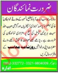 Daily Mahasib Newspaper Abbottabad Jobs 2018 Reporter
