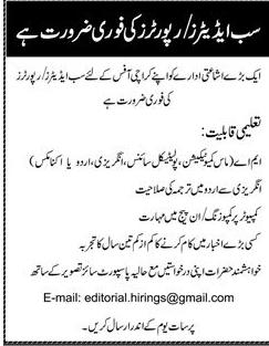 Sub Editors / Reporters Job in Printing Company Karachi
