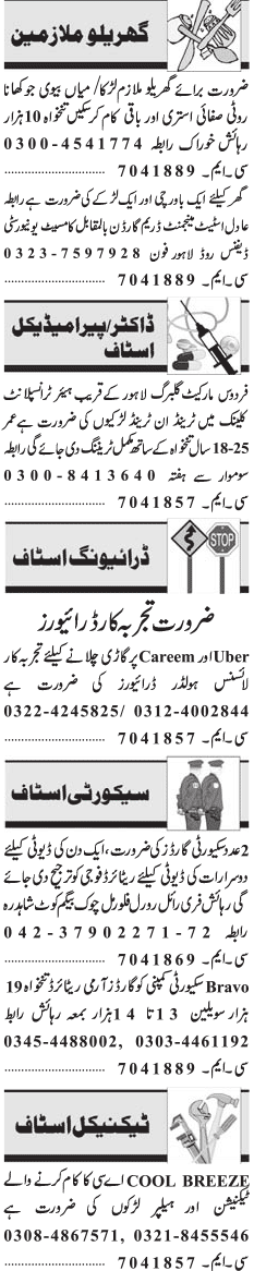 Cooks, Drivers, Para Medical Staff, LTV Drivers Wanted