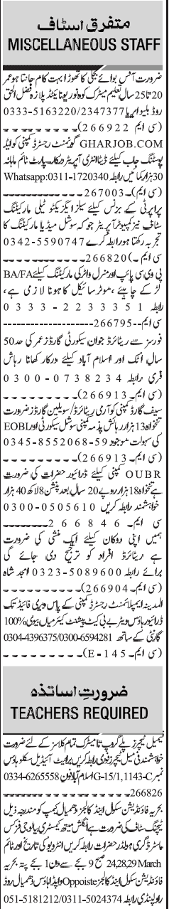 Data Entry Operators, Office Boys Job Opportunity