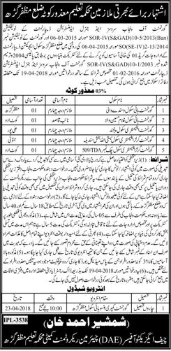 Education Department  Class Four Staff Recruitment