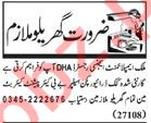 House Staff Jobs Open in Lahore 2018