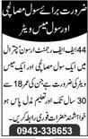 Pakistan Army Civil Masalchis  Jobs